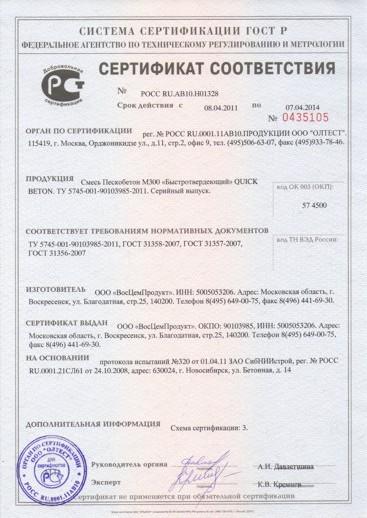 Сертификат соответствия ГОСТ-Р на пескобетон М300 Быстротвердеющий QUICK BETON